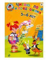 Картинка к книге Викторовна Светлана Пятак - Читаю слова и предложения. Для одаренных детей 5-6 лет