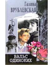 Картинка к книге Владимировна Галина Врублевская - Вальс одиноких: Роман