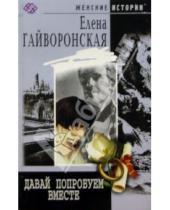 Картинка к книге Михайловна Елена Гайворонская - Давай попробуем вместе: Роман