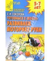 Картинка к книге Ивановна Елена Соколова - Готовимся к школе: Развиваем моторику руки