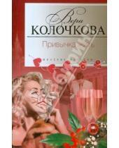 Картинка к книге Александровна Вера Колочкова - Привычка жить