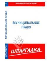 Картинка к книге Шпаргалка - Шпаргалка. Муниципальное право