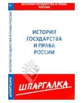 Картинка к книге Шпаргалка - Шпаргалка по истории государства и права России