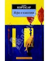 Картинка к книге Хулио Кортасар - Игра в классики: Роман