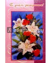 Картинка к книге Открыткин и К - 5Т-007/День рождения/открытка двойная