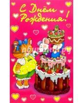 Картинка к книге Открыткин и К - 5Т-010/День рождения/открытка двойная