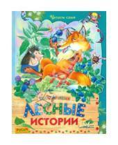 Картинка к книге Николаевна Елена Агинская - Лесные истории