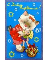 Картинка к книге Открыткин и К - 5Т-011/День рождения/открытка двойная