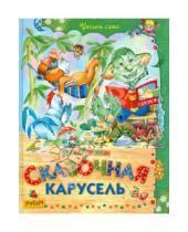Картинка к книге Николаевна Елена Агинская - Сказочная карусель