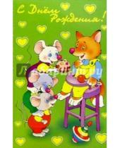 Картинка к книге Открыткин и К - 5Т-012/День рождения/открытка двойная