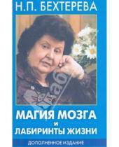 Картинка к книге Петровна Наталья Бехтерева - Магия мозга и лабиринты жизни