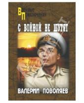 Картинка к книге Дмитриевич Валерий Поволяев - С войной не шутят