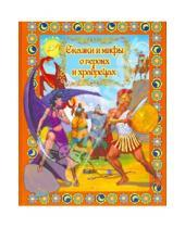 Картинка к книге Сборник лучших сказок - Сказки и мифы о героях и храбрецах
