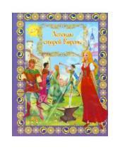 Картинка к книге Сборник лучших сказок - Легенды старой Европы