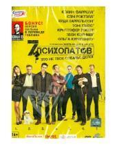 Картинка к книге Мартин Макдонах - Семь психопатов (DVD)