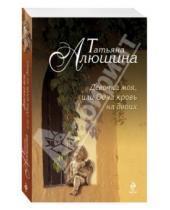 Картинка к книге Александровна Татьяна Алюшина - Девочка моя, или Одна кровь на двоих