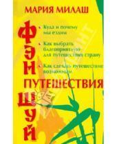 Картинка к книге Григорьевна Мария Милаш - Фен Шуй. Путешествия