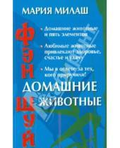 Картинка к книге Григорьевна Мария Милаш - Фен Шуй. Домашние животные