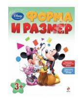 Картинка к книге Disney. Занимательные уроки - Форма и размер: для детей от 3 лет