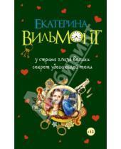 Картинка к книге Николаевна Екатерина Вильмонт - У страха глаза велики. Секрет убегающей тени