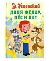 Картинка к книге Николаевич Эдуард Успенский - Дядя Федор, пес и кот