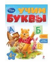 Картинка к книге Disney. Занимательные уроки - Учим буквы. Для детей от 4 лет