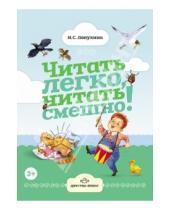 Картинка к книге Соломоновна Ирина Лопухина - Читать легко, читать смешно! Часть 1