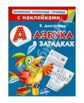Картинка к книге Геннадьевна Валентина Дмитриева - Азбука в загадках