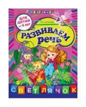 Картинка к книге Ивановна Елена Соколова - Развиваем речь: для детей от 4-х лет