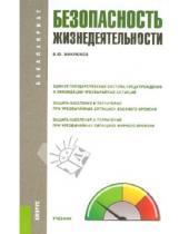 Картинка к книге Юрьевич Василий Микрюков - Безопасность жизнедеятельности: учебник