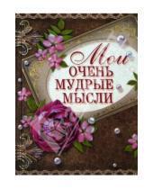 """Картинка к книге Б. И. Говердовская - Блокнот для записей """"Мои очень мудрые мысли"""" А5-"""