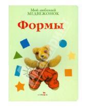 Картинка к книге Джейн Хисси - Мой любимый медвежонок. Формы