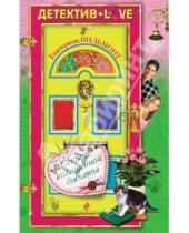 Картинка к книге Николаевна Екатерина Вильмонт - Секрет похищенной дискеты