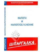 Картинка к книге Шпаргалка - Шпаргалка по налогам и налогообложению