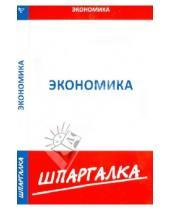 Картинка к книге Шпаргалка - Шпаргалка по экономике