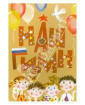 Картинка к книге Владимирович Сергей Михалков - Наш гимн