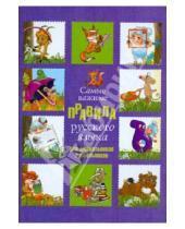 Картинка к книге Сергеевна Мария Фетисова - Самые важные правила русского языка для дошкольников и школьников