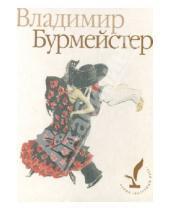 Картинка к книге ТЕН-Видео - Владимир Бурмейстер