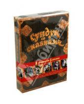 Картинка к книге Сундук со сказками - Сундук со сказками. 5 сказок на 5 дисках (DVD)