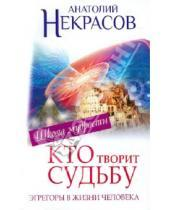 Картинка к книге Александрович Анатолий Некрасов - Эгрегоры, или Кто творит судьбу