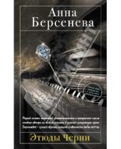 Картинка к книге Анна Берсенева - Этюды Черни