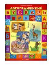 Картинка к книге Владимир Борисов - Логопедический букварь