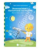 Картинка к книге Папка дошкольника - Знакомство с Солнечной системой. Изучаем Землю и другие планеты. Для детей 5-6 лет