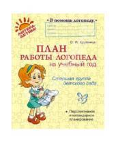 Картинка к книге Игоревна Ольга Крупенчук - План работы логопеда на учебный год. Старшая группа детского сада