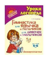 Картинка к книге Игоревна Ольга Крупенчук - Гимнастика для язычка и пальчиков для девочек и мальчиков