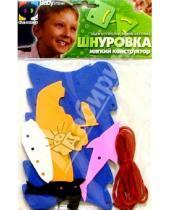 Картинка к книге Мягкий конструктор - Шнуровка. Океан (103009)