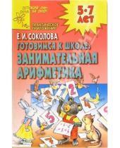Картинка к книге Ивановна Елена Соколова - Готовимся к школе: Занимательная арифметика