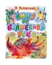 Картинка к книге Николаевич Эдуард Успенский - Вниз по волшебной реке