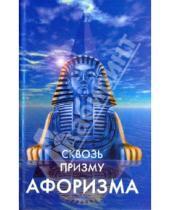 Картинка к книге Ниола 21 век - Сквозь призму афоризма