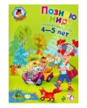 Картинка к книге Александровна Валентина Егупова - Познаю мир: для детей 4-5 лет